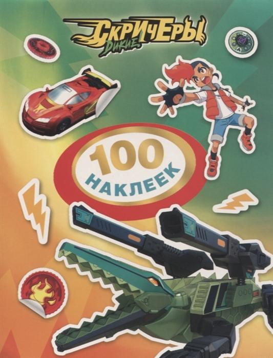 Дикие Скричеры 100 наклеек зеленая маша и медведь 100 наклеек зеленая