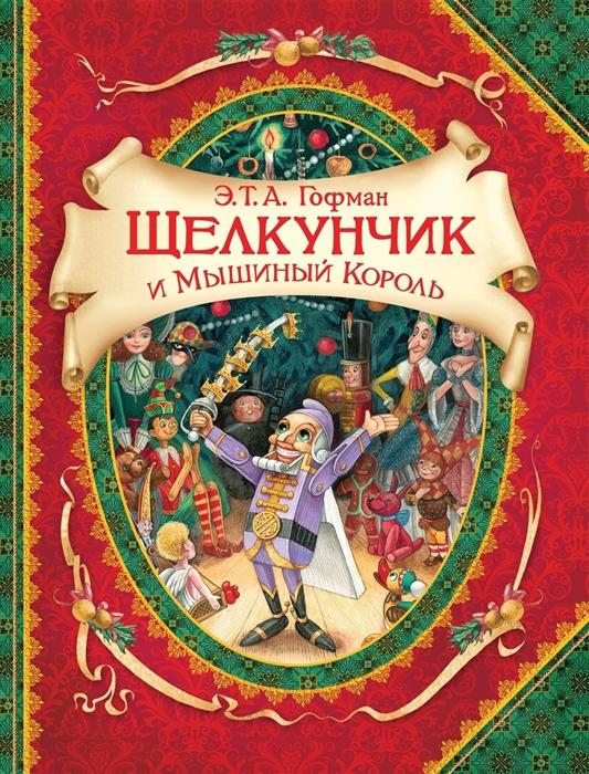 Купить Щелкунчик и мышиный король, Росмэн, Сказки