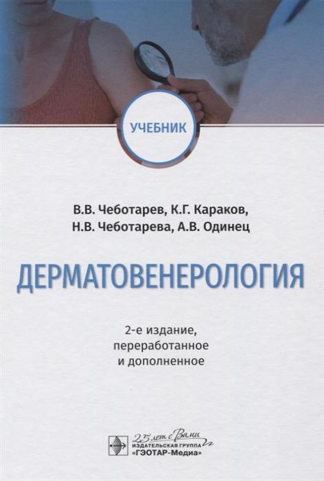цены на Чеботарев В., Караков К. и др. Дерматовенерология Учебник  в интернет-магазинах