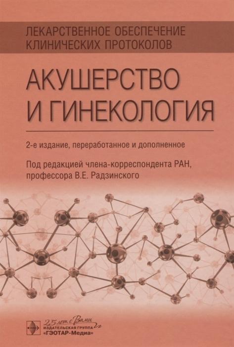 Радзинский В. (ред.) Лекарственное обеспечение клинических протоколов Акушерство и гинекология недорого