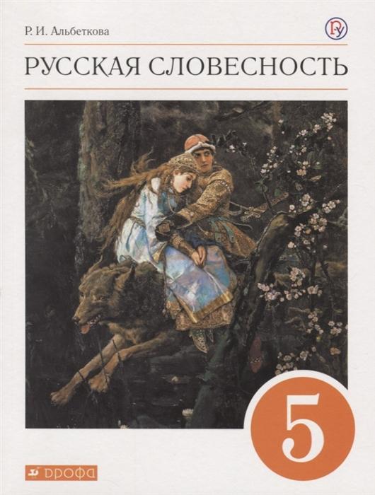 Альбеткова Р. Русская словесность 5 класс Учебное пособие
