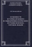 Особенности историко-правового и социокриминологического изучения феномена торговли людьми