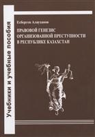 Правовой генезис организованной преступности в Республике Казахстан. Учебное пособие