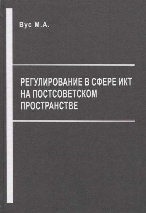Регулирование в сфере ИКТ на постсоветском пространстве