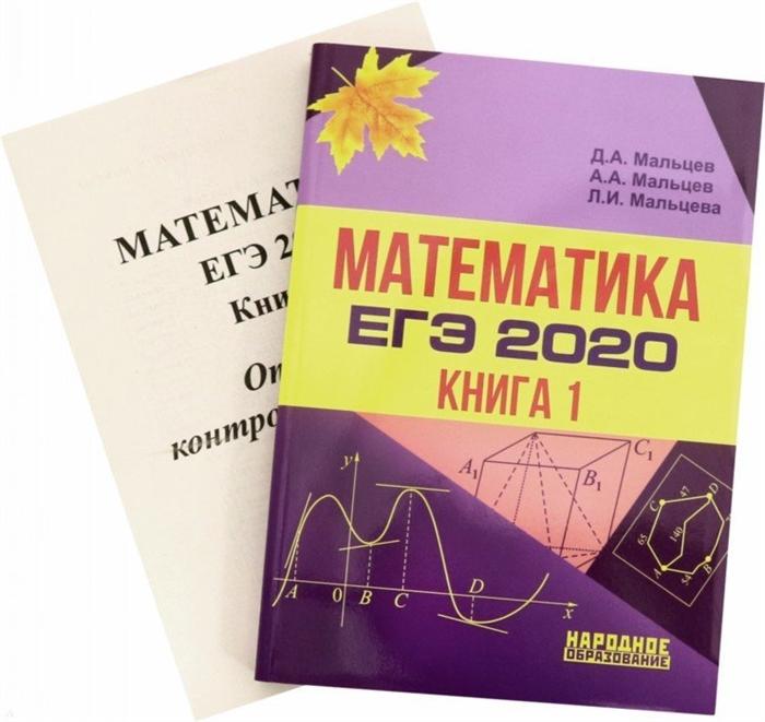 Мальцев Д., Мальцев А., Мальцева Л. ЕГЭ-2020 Математика Книга 1 приложение цена