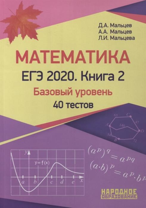 Мальцев Д., Мальцев А., Мальцева Л. ЕГЭ-2020 Математика Книга 2 Базовый уровень цена