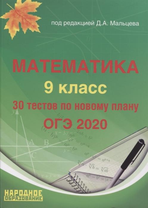 ОГЭ-2020 Математика 9 класс Учебно-методическое пособие