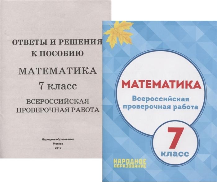 Мальцев Д., Мальцев А., Мальцева Л. Математика 7 класс Всероссийская проверочная работа приложение цена