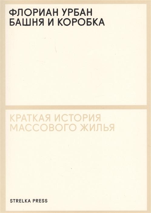 Урбан Ф. Башня и коробка Краткая история массового жилья