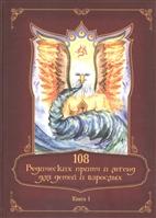 108 Ведических притч и легенд для детей и взрослых. Книга 1