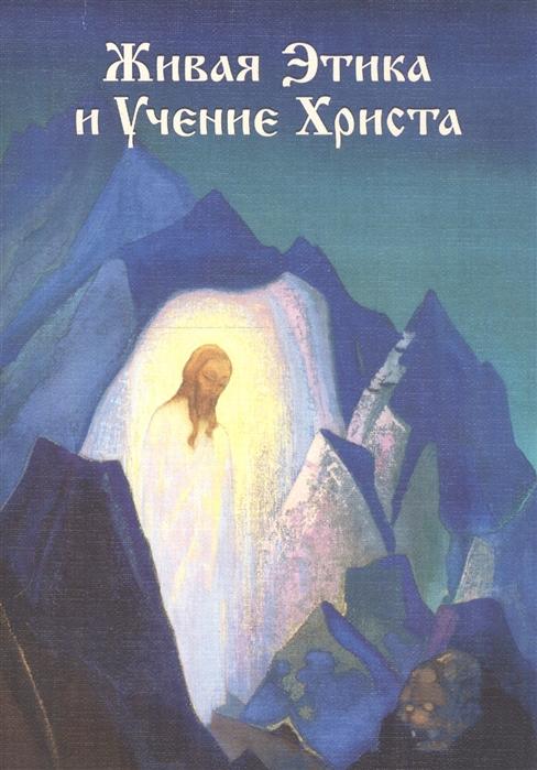 Спирина Н. и др. Живая Этика и Учение Христа тарасенко е сост учение христа и новое провозвестие