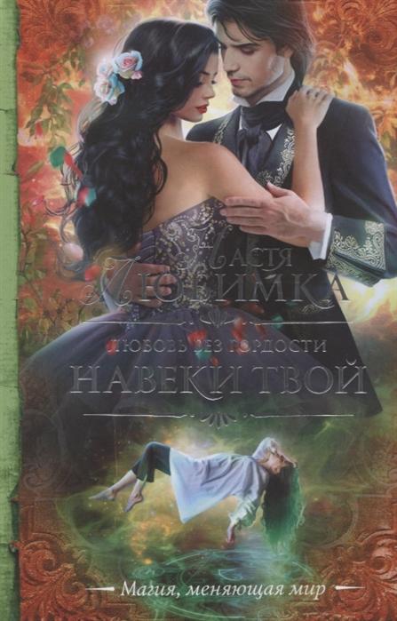 Любимка Н. Любовь без гордости Навеки твой карганова екатерина георгиевна времена года мишуткина весна блестящие книжки