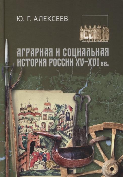 Аграрная и социальная история России XV-XVI вв