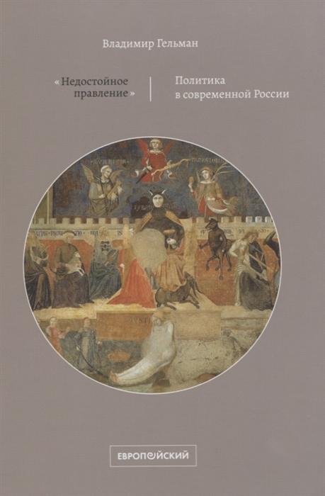 Гельман В. Недостойное правление Политика в современной России цены