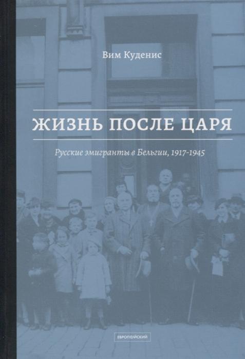 Жизнь после царя Русские эмигранты в Бельгии 1917-1945