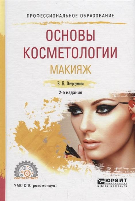 Основы косметологии Макияж Учебное пособие