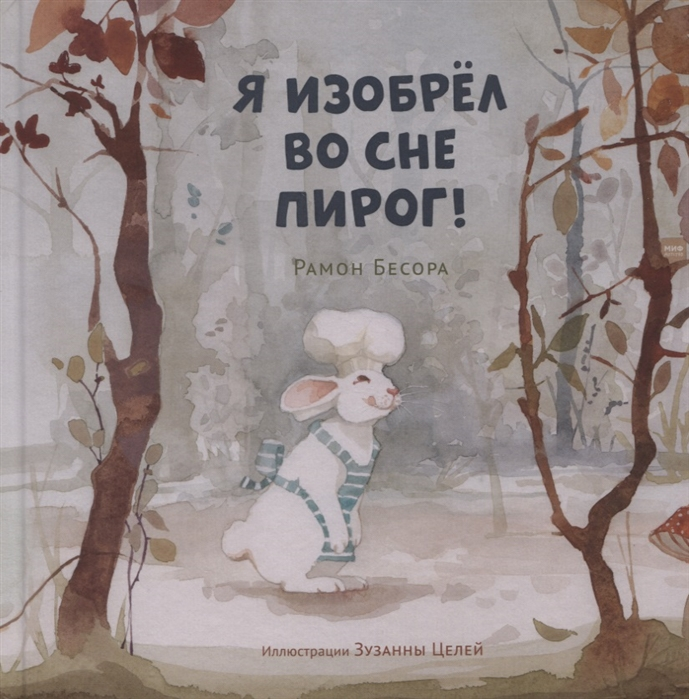 Купить Я изобрел во сне пирог, Манн, Иванов и Фербер, Сказки
