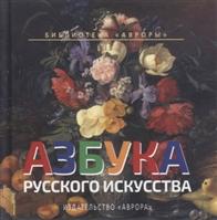 Азбука русского искусства