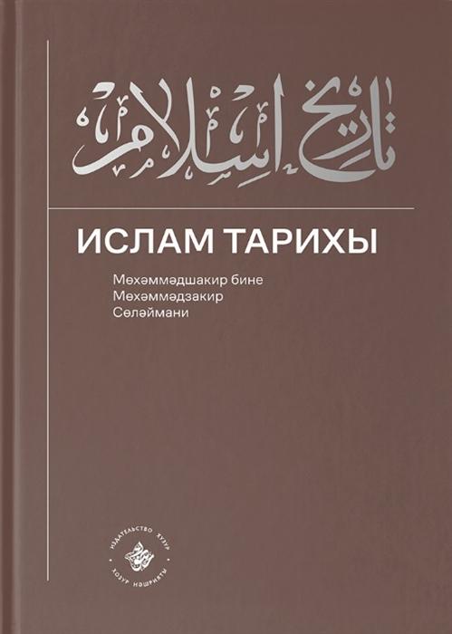 Сулеймани М. Ислам Тарихы 1 2 История Ислама 1 2 книга на татарском языке м а батунский россия и ислам том 2