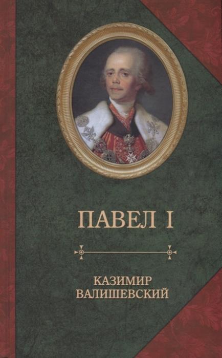 цены на Валишевский К. Павел I  в интернет-магазинах