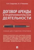 Договор аренды в предпринимательской деятельности. Учебник