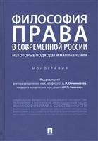 Философия права в современной России: некоторые подходы и направления. Монография