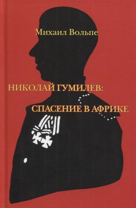 Вольпе М. Николай Гумилев спасение в Африке