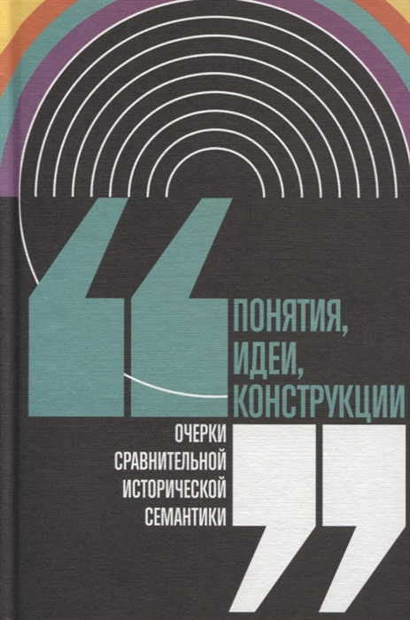 Кагарлицкий Ю., Калугин Д., Маслов Б. (ред.) Понятия идеи конструкции Очерки сравнительной исторической семантики недорого