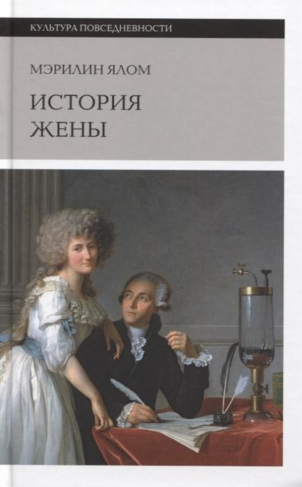 Ялом М. История жены цены