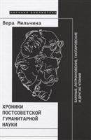 Хроники постсоветской гуманитарной науки: Банные, Лотмановские, Гаспаровские и другие чтения