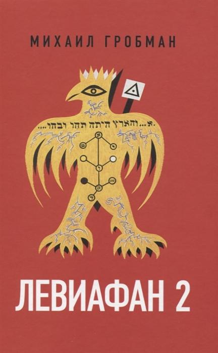 Гробман М. Левиафан 2 Иерусалимский дневник 1971-1979 кантор казовская лёля гробман grobman