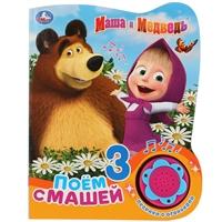 Маша и Медведь. Поем с Машей