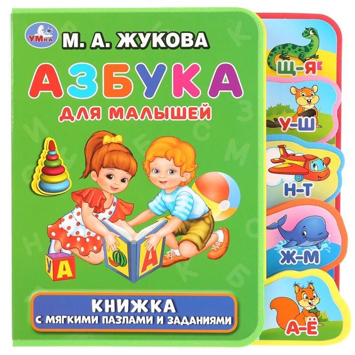 Жукова М. Азбука для малышей