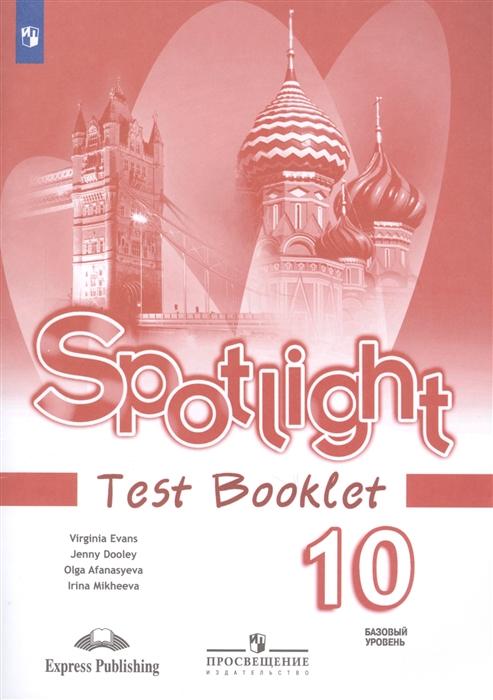 Spotlight Test Booklet Английский язык Контрольные задания 10 класс Учебное пособие для общеобразовательных организаций Базовый уровень