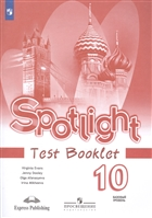 Spotlight. Test Booklet / Английский язык. Контрольные задания. 10 класс. Учебное пособие для общеобразовательных организаций. Базовый уровень