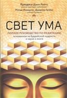Свет ума. Подробный путеводитель по медитации, основанное на буддийской мудрости и науке о мозге