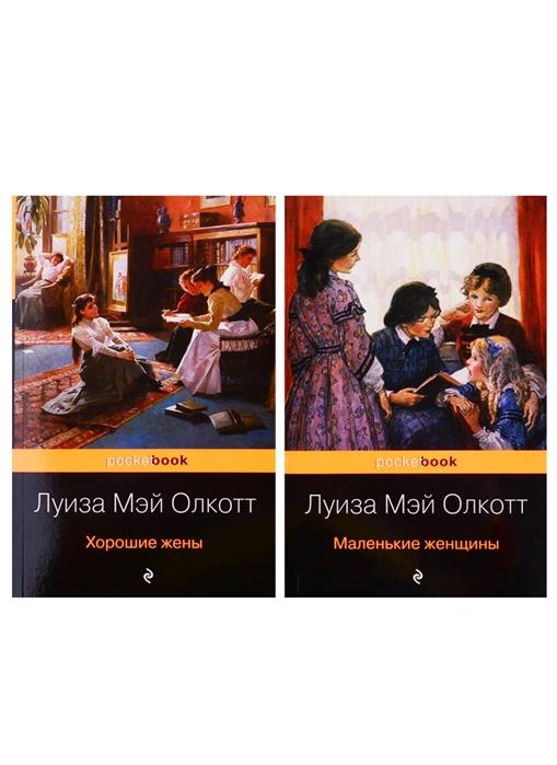 хорошие жены книга читать книжкин мир