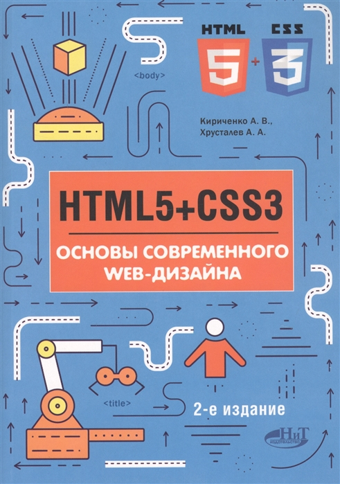 Кириченко А., Хрусталев А. HTML5 CSS3 Основы современного WEB-дизайна leslie sikos web standards mastering html5 css3 and xml