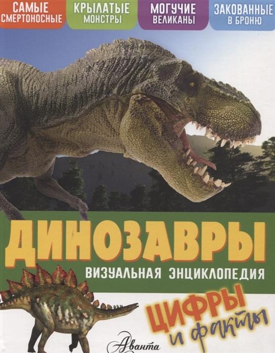 Купить Динозавры Цифры и факты, Аванта, Естественные науки