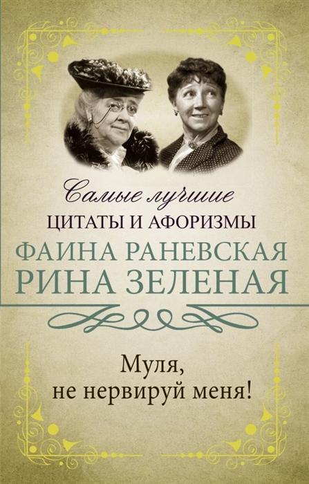 Раневская Ф., Зеленая Р. Муля не нервируй меня