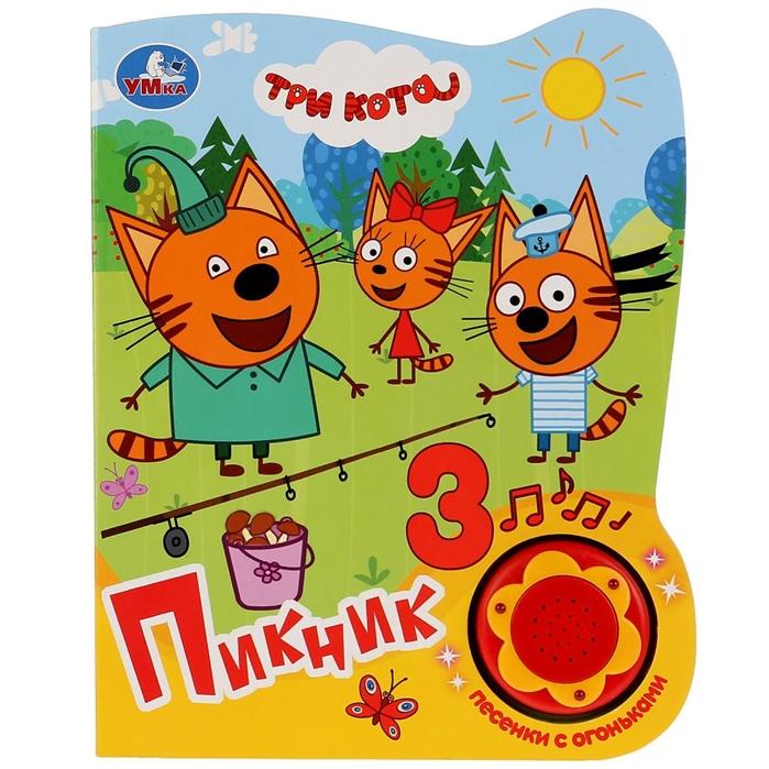 Хомякова К. (ред.) Три Кота Пикник