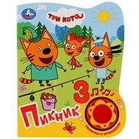 Три Кота. Пикник