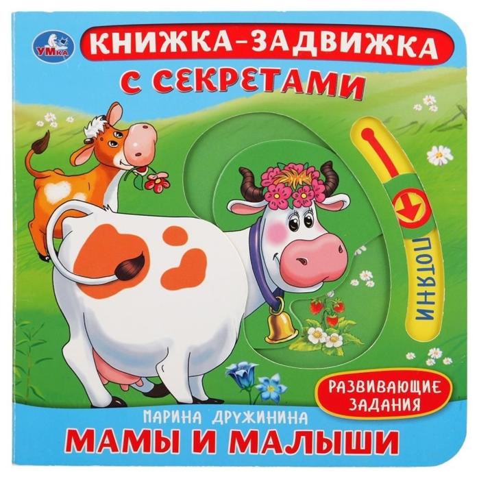Купить Мамы и малыши Развивающие задания, Симбат, Книги - игрушки