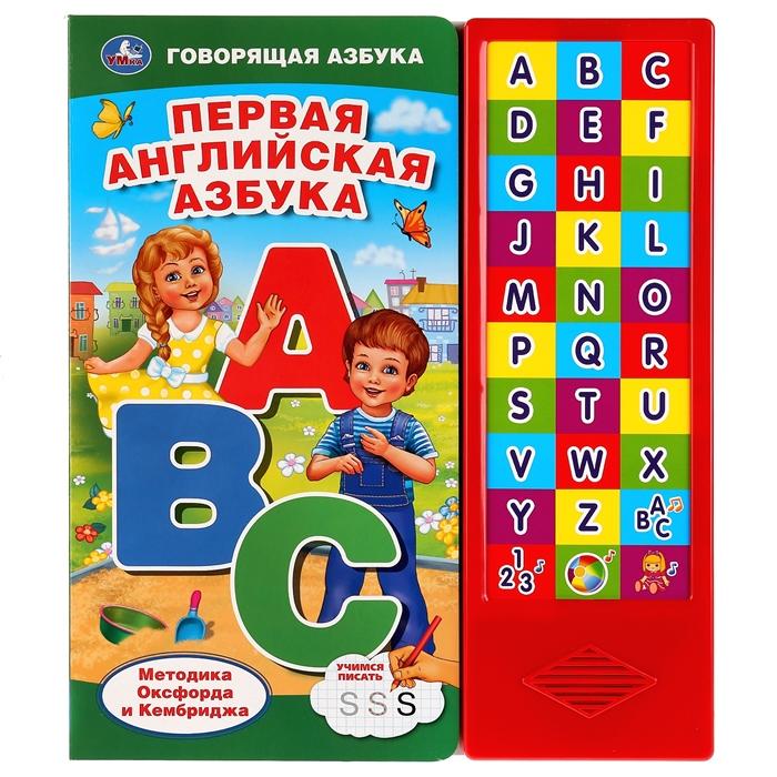 Первая английская азбука
