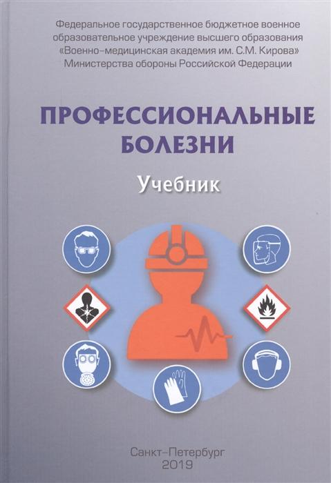 Фисун А., Халимов Ю. и др Профессиональные болезни Учебник