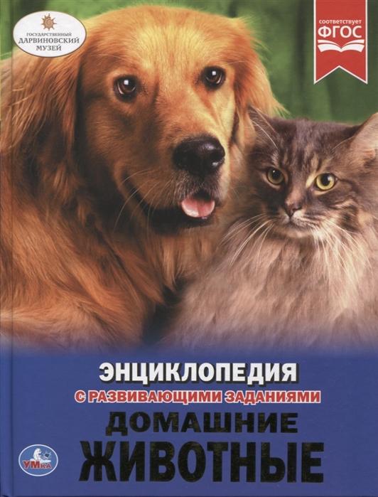 Домашние животные Энциклопедия с развивающими заданиями
