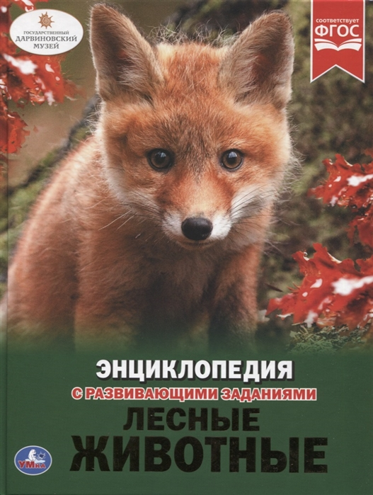 Лесные животные Энциклопедия с развивающими заданиями