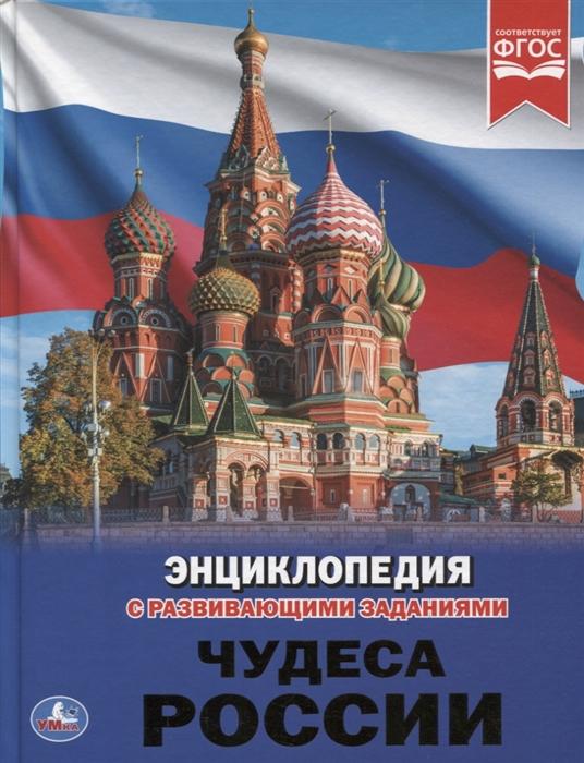 Чудеса России Энциклопедия с развивающими заданиями