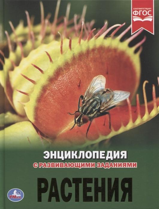 Растения Энциклопедия с развивающими заданиями