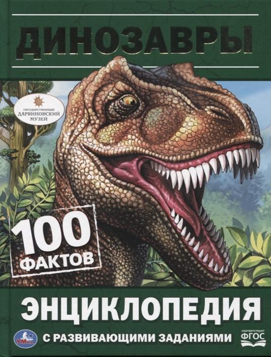 Динозавры Энциклопедия с развивающими заданиями
